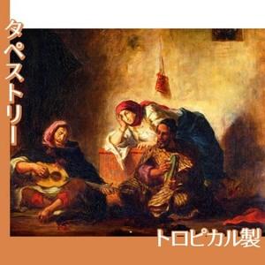 ドラクロワ「モガドールのユダヤ人楽師たち」【タペストリー:トロピカル】