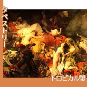 ドラクロワ「サルダナパールの死」【タペストリー:トロピカル】