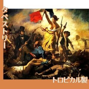 ドラクロワ「民衆を導く自由の女神」【タペストリー:トロピカル】