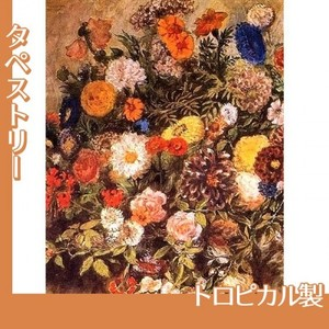 ドラクロワ「花」【タペストリー:トロピカル】