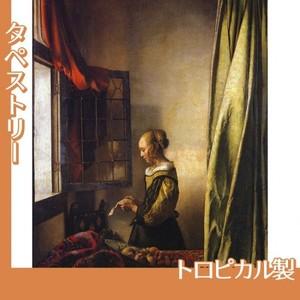 フェルメール「窓辺で手紙を読む女」【タペストリー:トロピカル】