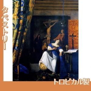 フェルメール「信仰の萬意」【タペストリー:トロピカル】