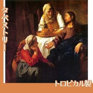 フェルメール「マリアとマルタの家のキリスト」【タペストリー:トロピカル】