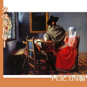 フェルメール「紳士とワインを飲む女」【タペストリー:トロピカル】