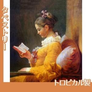 フラゴナール「読書する女」【タペストリー:トロピカル】