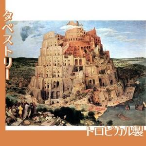ブリューゲル「バベルの塔」【タペストリー:トロピカル】