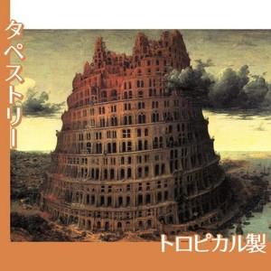 ブリューゲル「バベルの塔2」【タペストリー:トロピカル】