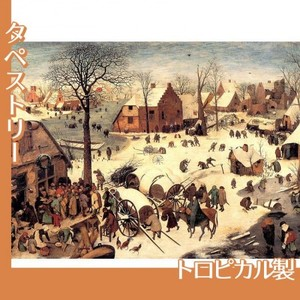 ブリューゲル「ベツレヘムの戸籍調査」【タペストリー:トロピカル】