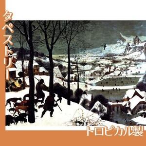 ブリューゲル「雪中の狩人」【タペストリー:トロピカル】
