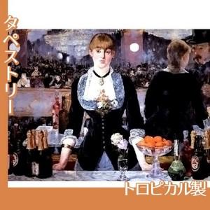 マネ「フォリー・ベルジェールの酒場」【タペストリー:トロピカル】