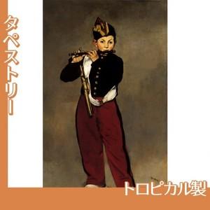 マネ「笛吹きの少年」【タペストリー:トロピカル】