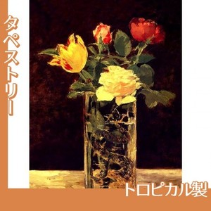 マネ「薔薇とチューリップ」【タペストリー:トロピカル】