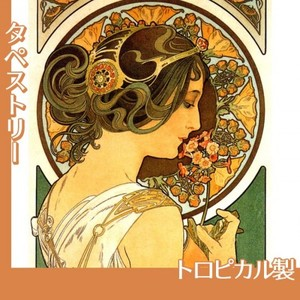 ミュシャ「桜草」【タペストリー:トロピカル】