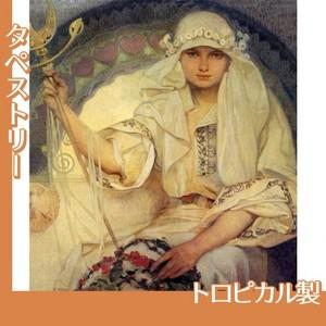 ミュシャ「スラヴィア」【タペストリー:トロピカル】