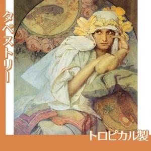 ミュシャ「ミューズ」【タペストリー:トロピカル】