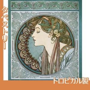 ミュシャ「月桂樹」【タペストリー:トロピカル】