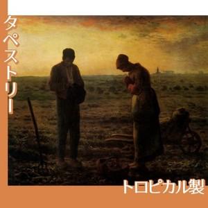 ミレー「晩鐘」【タペストリー:トロピカル】