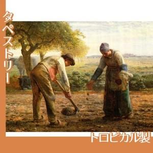 ミレー「馬鈴薯の植付け」【タペストリー:トロピカル】