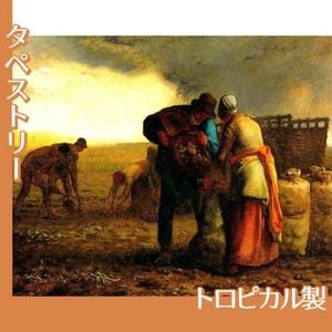 ミレー「馬鈴薯の収穫」【タペストリー:トロピカル】