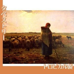 ミレー「羊飼いの少女」【タペストリー:トロピカル】