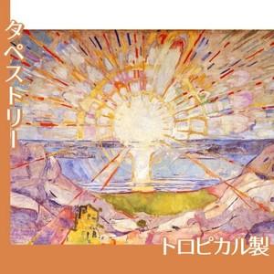 ムンク「太陽」【タペストリー:トロピカル】