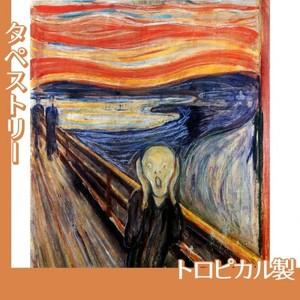 ムンク「叫び」【タペストリー:トロピカル】
