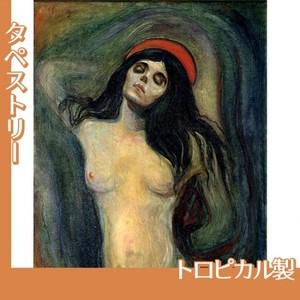 ムンク「マドンナ」【タペストリー:トロピカル】