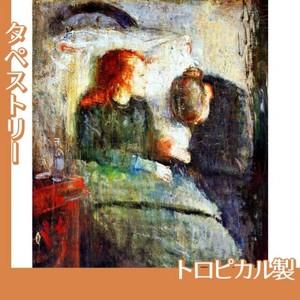 ムンク「病める子供」【タペストリー:トロピカル】