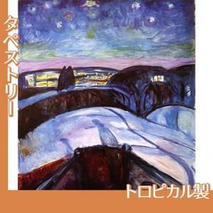 ムンク「星月夜」【タペストリー:トロピカル】