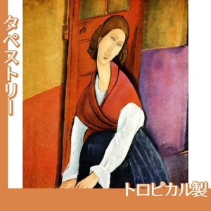 モディリアニ「ジャンヌ・エビュテルヌの肖像」【タペストリー:トロピカル】