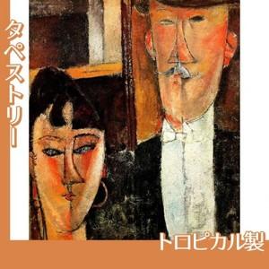 モディリアニ「新婦と新郎」【タペストリー:トロピカル】