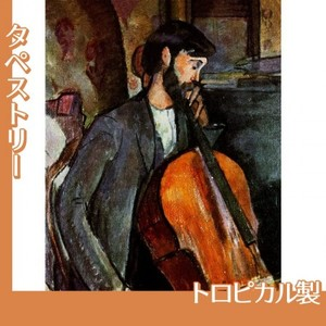 モディリアニ「チェロ弾き」【タペストリー:トロピカル】
