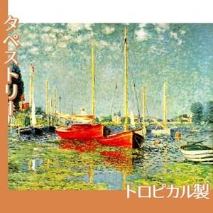 モネ「赤いボート アルジャントゥイユ」【タペストリー:トロピカル】