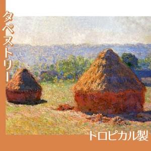 モネ「積み藁:夏の終わり」【タペストリー:トロピカル】