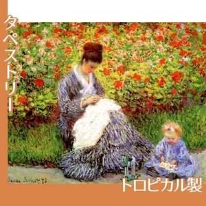 モネ「モネ夫人と息子」【タペストリー:トロピカル】