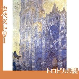 モネ「ルーアン大聖堂」【タペストリー:トロピカル】