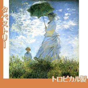 モネ「散歩、日傘をさす女」【タペストリー:トロピカル】