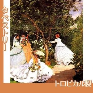モネ「庭の女たち」【タペストリー:トロピカル】