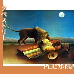 ルソー「眠るジプシー女」【タペストリー:トロピカル】