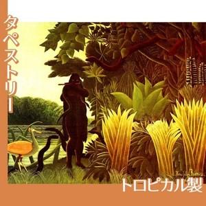 ルソー「蛇使い」【タペストリー:トロピカル】