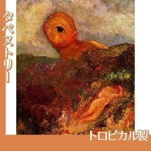 ルドン「キュクロプス」【タペストリー:トロピカル】