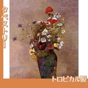 ルドン「野の花1」【タペストリー:トロピカル】