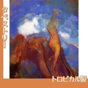 ルドン「ヴィーナスの誕生」【タペストリー:トロピカル】