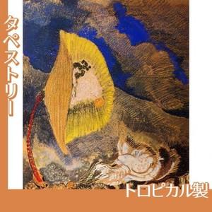 ルドン「海底の幻想」【タペストリー:トロピカル】