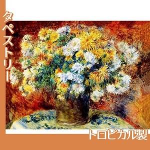 ルノワール「菊」【タペストリー:トロピカル】
