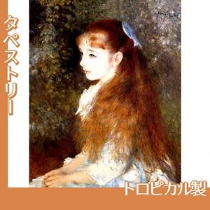 ルノワール「イレーヌ・カーン・ダンヴェール嬢」【タペストリー:トロピカル】