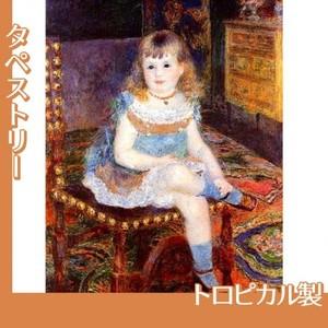 ルノワール「ジョルジェット・シャルパンティエ嬢」【タペストリー:トロピカル】