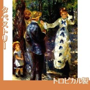 ルノワール「ブランコ」【タペストリー:トロピカル】