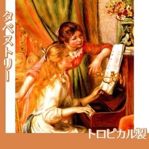ルノワール「ピアノに寄る娘たち」【タペストリー:トロピカル】