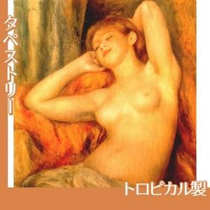 ルノワール「眠る裸婦」【タペストリー:トロピカル】
